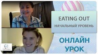 Английский онлайн для начинающих в группе | Eating Out | Go Global