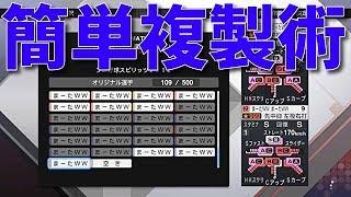 彼女 プロスピ スピリッツ 2019 甲子園