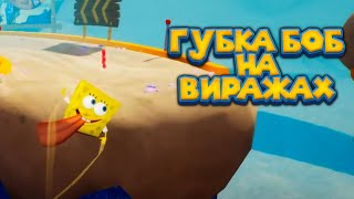 ГУБКА БОБ И ПЕСЧАНЫЕ ГОРЫ SpongeBob SquarePants Battle for Bikini Bottom   Rehydrated