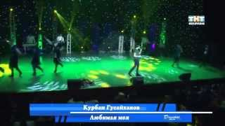 "Курбан Гусайханов - концерт ""I love music"" часть 2"