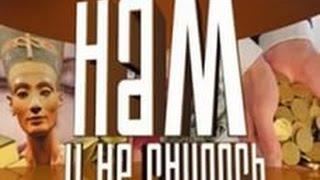 Нам и не снилось №33  Продавцы воздуха  1 серия С широко закрытыми глазами 13 11 2013
