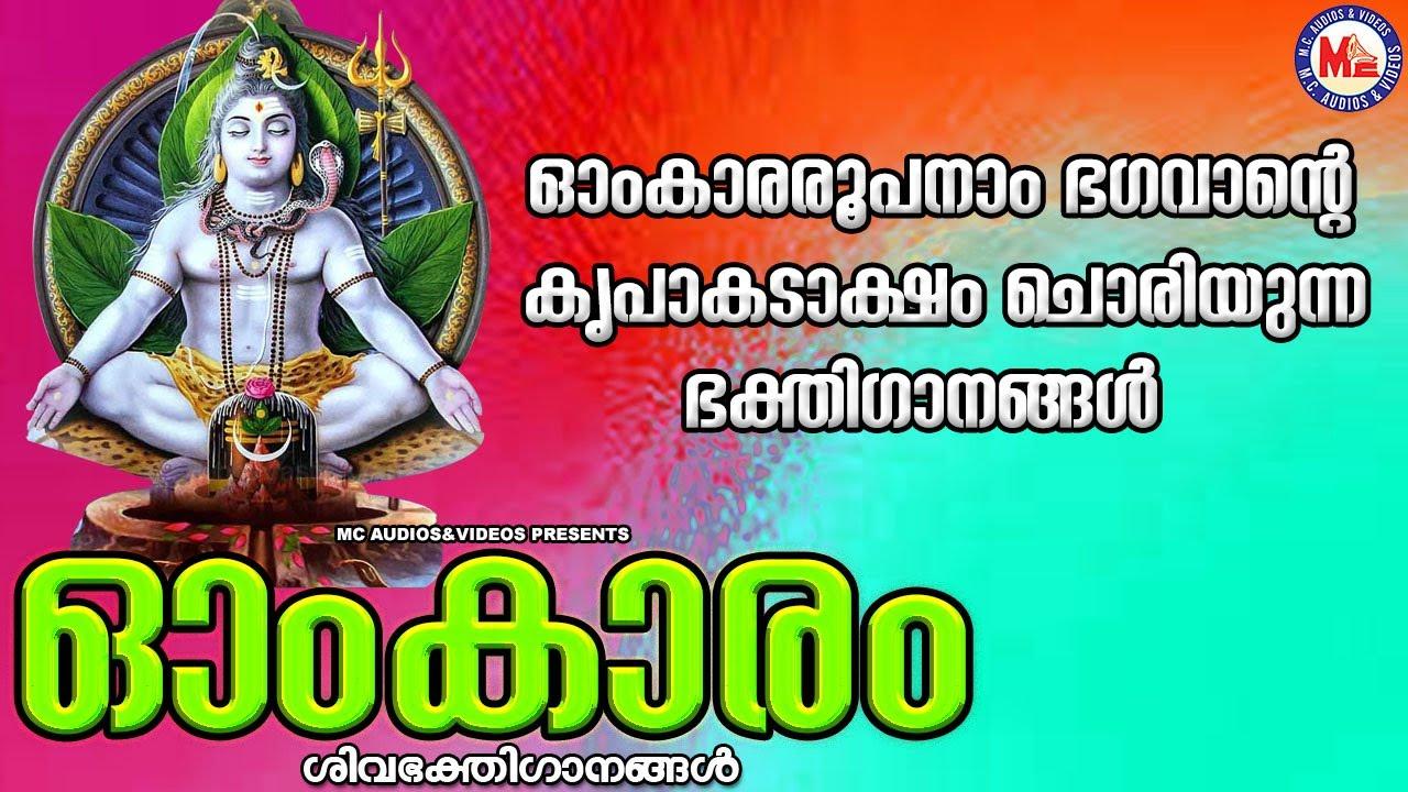 ഓംകാരരൂപനാം ഭഗവാൻ്റെ കൃപാകടാക്ഷം ചൊരിയുന്ന ഭക്തിഗാനങ്ങൾ    Shiva  Songs   New Devotional Songs