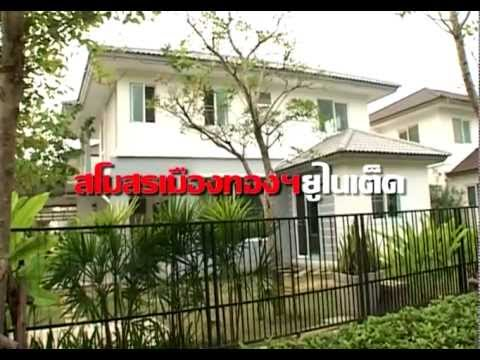MTUTV เปิดบ้านใหม่ ตอง กวิน เบรก1