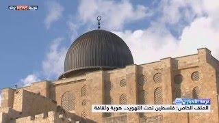 فلسطين تحت التهويد... هوية وثقافة