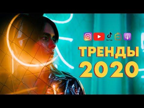 ТРЕНДЫ 2020 🔥 Какой КОНТЕНТ для СОЦ СЕТЕЙ нужно делать