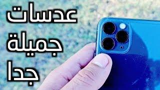 مراجعة كاميرا الايفون 11 برو ماكس