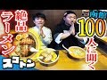 北海道民100人のおすすめラーメン屋ランキング!函館編【旅#38】