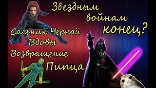КиноДичь #1 - Сольник Чёрной вдовы, Проблемы Звёздных Войн, Пипец возвращается