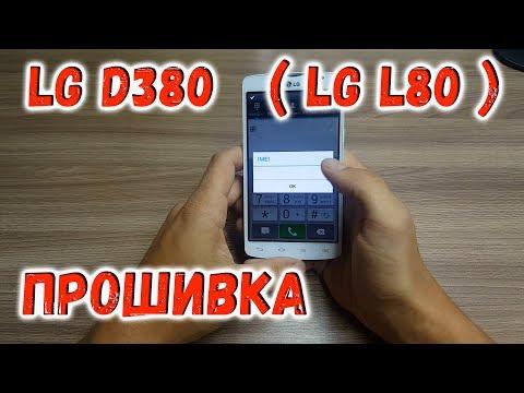 Прошивка LG D380  LG L80 Телефон не видит сим карту