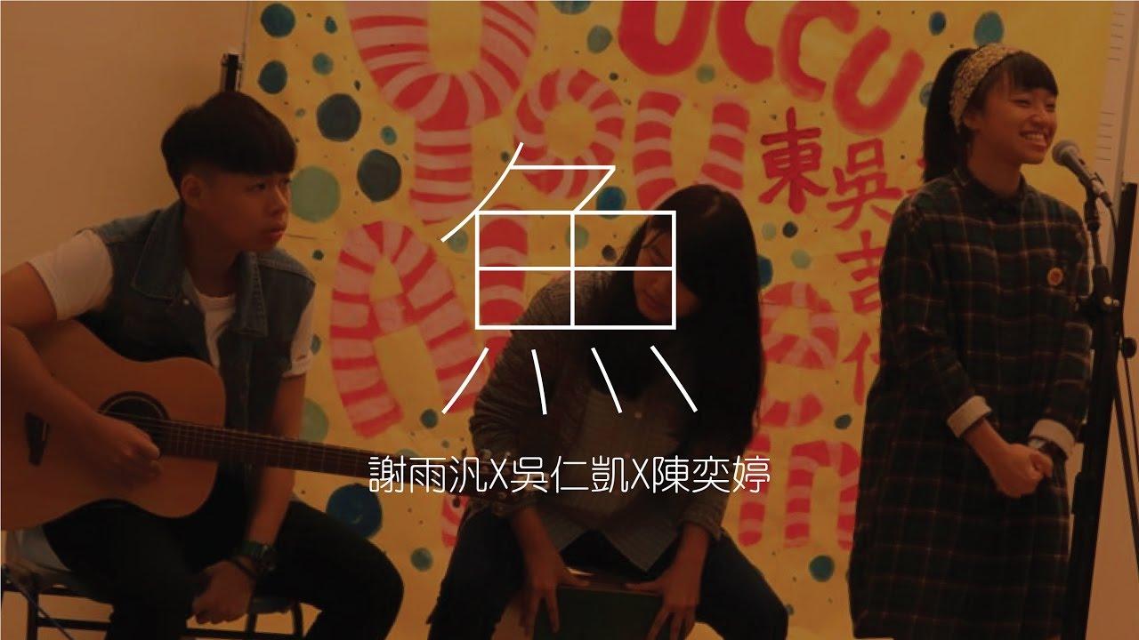 《魚》謝雨汎X吳仁凱X陳奕婷-東吳吉他社41屆期末成發 - YouTube