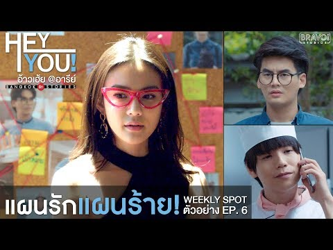 Next Episode : แผนรักแผนร้าย! | Bangkok รัก Stories ตอน อ้าวเฮ้ย EP.6