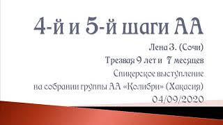 4 й и 5 й шаги АА Лена З Сочи Трезвая 9 лет и 7 мес Спикер на собрании группы АА Колибри