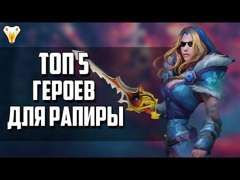 видео: Топ 5 героев для рапиры.