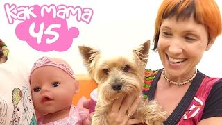 Беби Бон Эмили и настоящие собачки - Идем на прогулку! Как мама