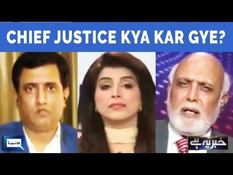 Panama Case aur Chief Justice - Khaber Ye Hai - 11 December 2016 | Dunya News