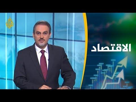 النشرة الاقتصادية الثانية (2019/2/12) ??  - 20:54-2019 / 2 / 12