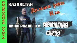Подводная охота в Казахстане ВИНОГРАДОВ В И о СНАРЯЖЕНИИ УСЛОВИЯХ и о своих впечатлениях