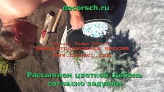 видео Красивые цветники в экстремальных условиях