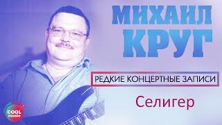 Михаил Круг - Селигер (Лучшие песни)