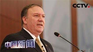 [中国新闻] 美国称伊朗威胁升级 欧洲喊美国保持克制   CCTV中文国际