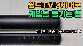 [아마존직구] 최강 안드로이드 TV박스, 쉴드TV로 게…