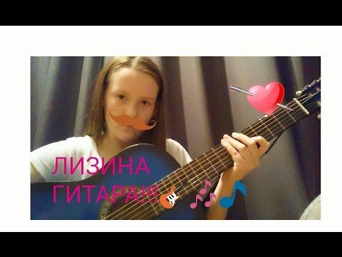 Лизина Гитара!!! Лиза ведёт выпуск...