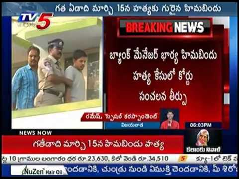 Bank Manager Wife Murder Case | Court Announced Acquitted in Murder Case : TV5 News