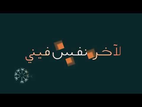 شروق شيمي  سمو عليه sheme a ذآت آلصوت آلجميل