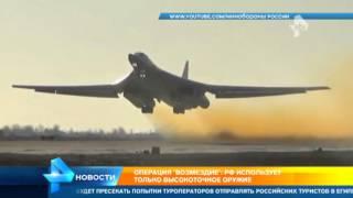 Операция Возмездие  РФ использует только высокоточное оружие