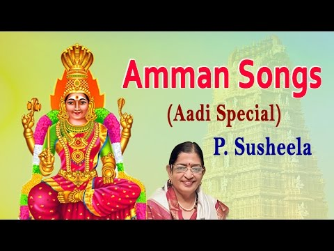 Amman Devotional Songs - Aadi Special - P. Susheela - Aadhi Shakti Neeye - Jukebox - Tamil Songs
