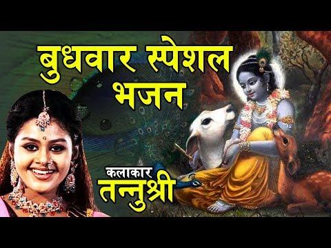 बुधवार स्पेशल भजन : श्याम तेरी मदिर की || Krishna Most Popular Bhajan || Tanushree