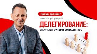 Александр Фридман. Онлайн-курс