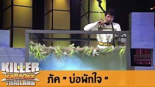 "Killer Karaoke Thailand - ภัค ""บ่อพักใจ"" 21-04-14"