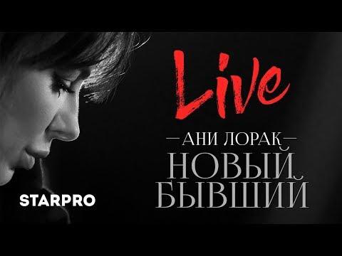 Ани Лорак — Новый бывший LIVE