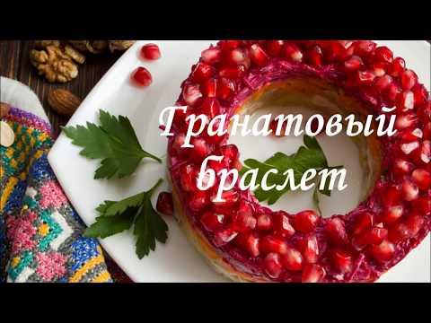 Салат Гранатовый браслет классический рецепт  с фото. Очень вкусный Новогодний салат