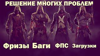 Фризы Баги и ФПС или решение многих проблем в assassins creed unity.(, 2014-11-16T09:05:30.000Z)