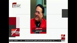 غرفة الأخبار| وفاة الفنان محمد متولي عن عمر يناهز 73 عاما