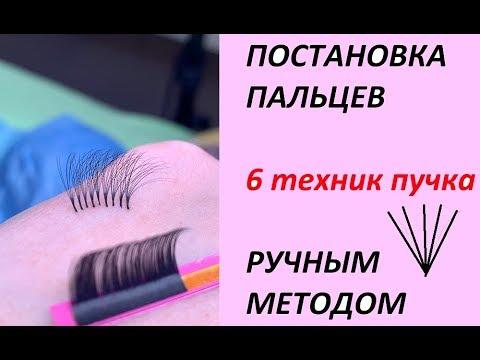 Постановка пальцев 6 ТЕХНИК пучка в ручной отработке