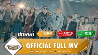 ដាច់យប់ - T.O & Tempo -​ Town VCD Vol 96【Official Full MV】