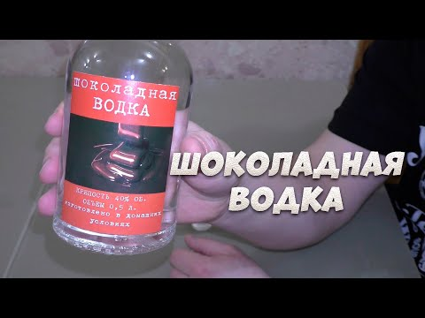 Рецепт приготовления шоколадной водки на аппарате Люксталь 7