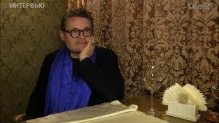 Александр Васильев о моде, сексе, красоте