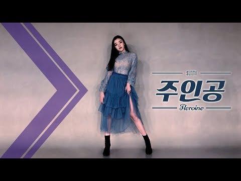 SUNMI (선미) – Heroine (주인공)  Dance Cover.