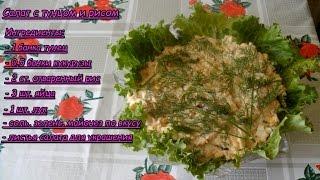 Рыбный салат (из рыбной консервы тунец)
