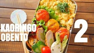 【サーモンフライ弁当の盛り付け】KAORINGO OBENTO 2