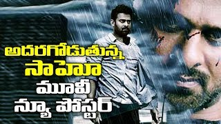 prabhas saaho movie fan made poster | #saaho | saaho movie firstlook poster | sujeeth