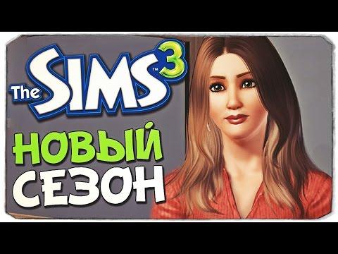 SIMS 3 смотреть онлайн -