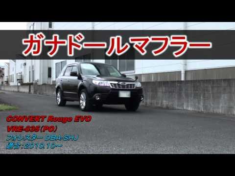 【ガナドール公式】 フォレスター SHJ マフラーサウンド VRE-035