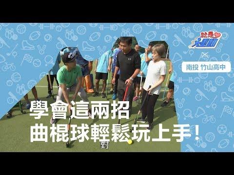 『就是愛運動6』學會這兩招 曲棍球輕鬆玩上手!