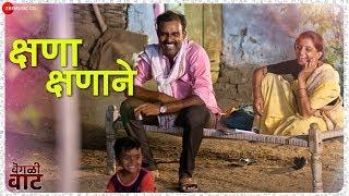 Kshana Kshanane Vegali Vaat Sharad J Neeta D Anaya P Yogesh S Geetanjali K Rahul Pandey