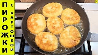 Обалденные жареные пирожки с картошкой на кефире